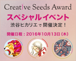 creative seeds award
