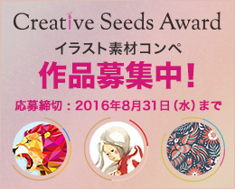 Creative Seeds Award 作品募集中!