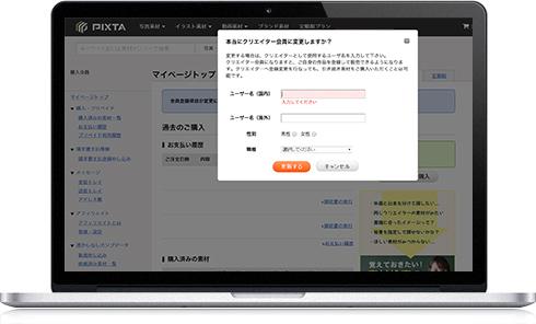 PIXTA(ピクスタ)クリエイター会員登録画面