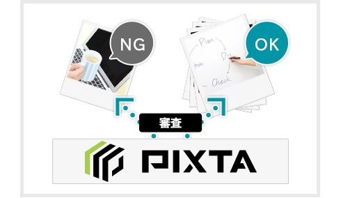 PIXTA内で審査