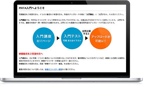 PIXTA(ピクスタ)入門講座・入門テスト画面
