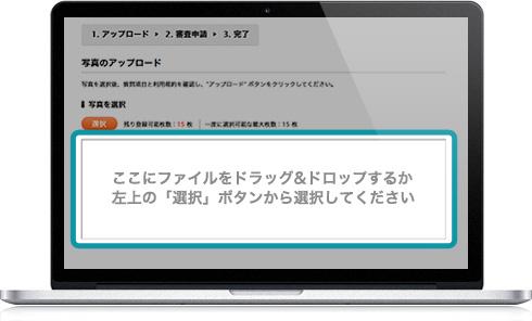 PIXTA(ピクスタ)アップロード画面