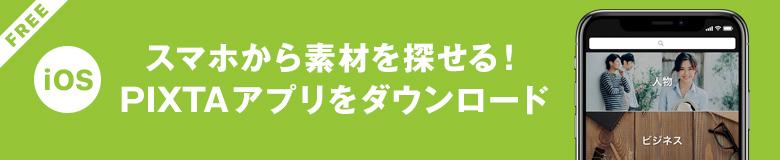 PIXTAのiOSアプリ登場