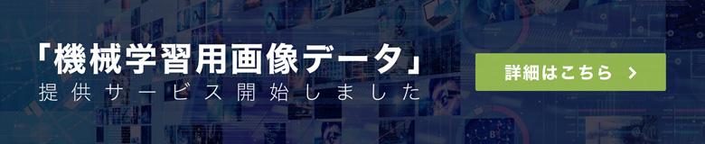 「機械学習用画像データ」提供サービス開始しました