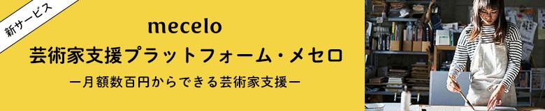芸術家支援プラットフォーム・メセロ