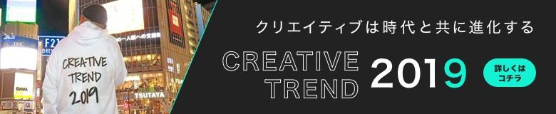 2019年のクリエイティブトレンド